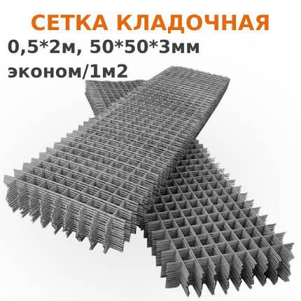 Сетка кладочная 0,5*2м / 50*50*3мм / эконом / 1м2, фото 2