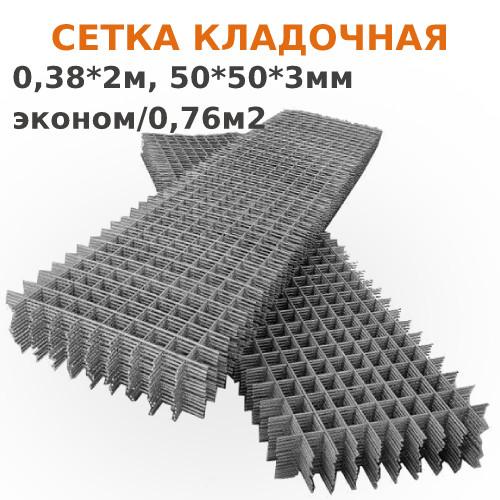 Сетка кладочная 0,38*2м / 50*50*3мм / эконом / 0,76м2