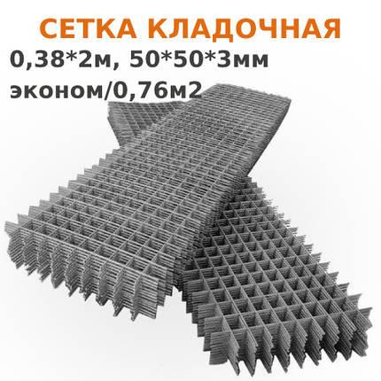 Сетка кладочная 0,38*2м / 50*50*3мм / эконом / 0,76м2, фото 2