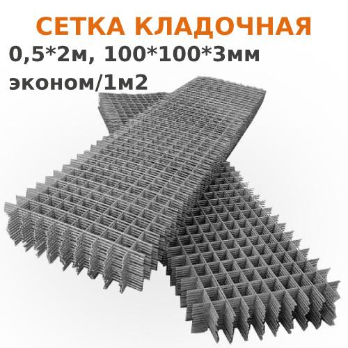 Сетка кладочная 0,5*2м / 100*100*3мм / эконом / 1м2