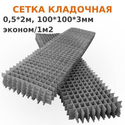 Сетка кладочная 0,5*2м / 100*100*3мм / эконом / 1м2, фото 2