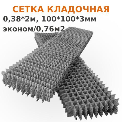Сетка кладочная 0,38*2м / 100*100*3мм / эконом / 0,76м2