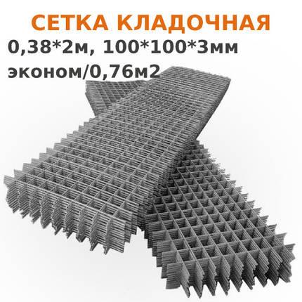 Сетка кладочная 0,38*2м / 100*100*3мм / эконом / 0,76м2, фото 2