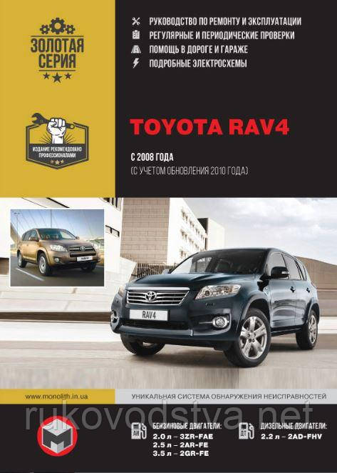 Книга Toyota RAV4 с 2008-13 Руководство по диагностике и ремонту, техобслуживанию, эксплуатации