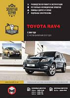 Книга Toyota RAV4 с 2008-13 Руководство по диагностике и ремонту, техобслуживанию, эксплуатации, фото 1
