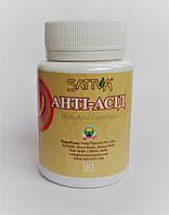 Анти-асид аюрведический препарат для снижения кислотности желудка, фото 1