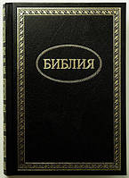 Библия 073 черная с рамкой (кремовая бумага), фото 1