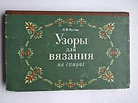 Узоры для вязания на спицах Л.В.Реутова