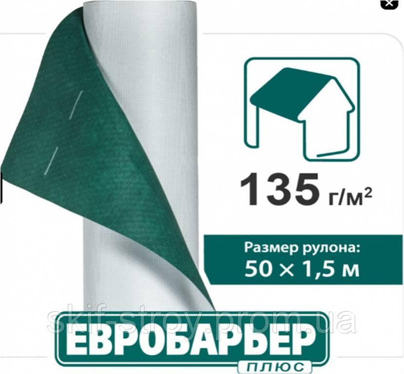 Евробарьер™ Плюс супердиффузионная мембрана Чехия