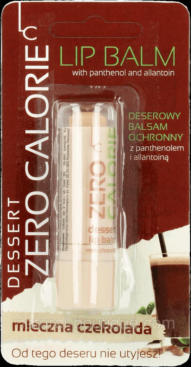 Бальзам для губ Laura Conti ZERO CALORIE Молочний шоколад