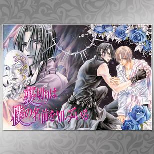 Плакат Аниме Uragiri wa Boku no Namae wo Shitteiru