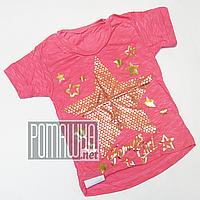 Детская футболка для девочки р. 104-110 ткань КУЛИР-ПИНЬЕ 100% тонкий хлопок ТМ Забава 3105 Малиновый