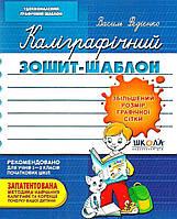 Калиграфическая тетрадь - шаблон Федиенко Синяя ученическая 12 листов