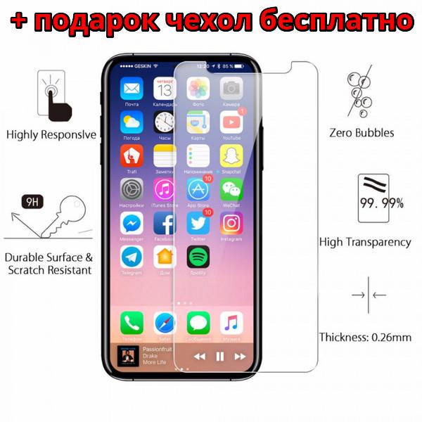 Защитное противоударное стекло для iPhone iPhone 10 X