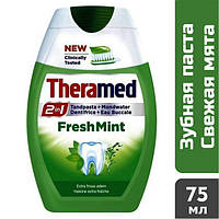Зубная паста Theramed Fresh Mint 2-в-1, 75 мл