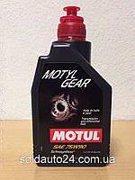 Масло MOTUL MOTYLGEAR 75W-90 1л (105783/109055)