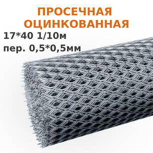 Сетка просечная оцинкованная 17х40 1/10м, пер.0,5*0,5мм шт, фото 2