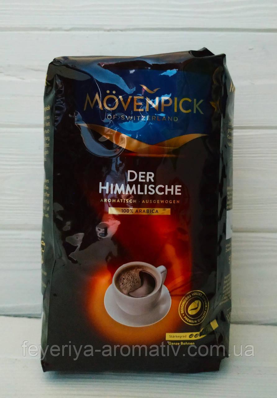 Кофе в зернах Movenpick Der Himmlische 500гр. (Германия)