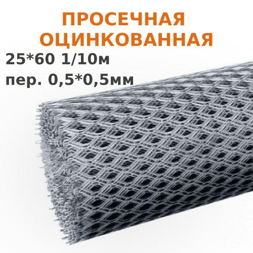 Сетка просечная оцинкованная 25*60 1/10м, пер.0,5*0,5мм шт
