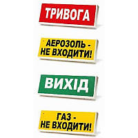 Светозвуковой оповещатель Табло МЗ-12