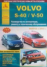 VOLVO S-40 / V-50   Модели с 2003 года  Руководство по эксплуатации, ремонту и техническому обслуживанию