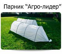 Почему наши парники Агро-Лидер лучшие в Украине?