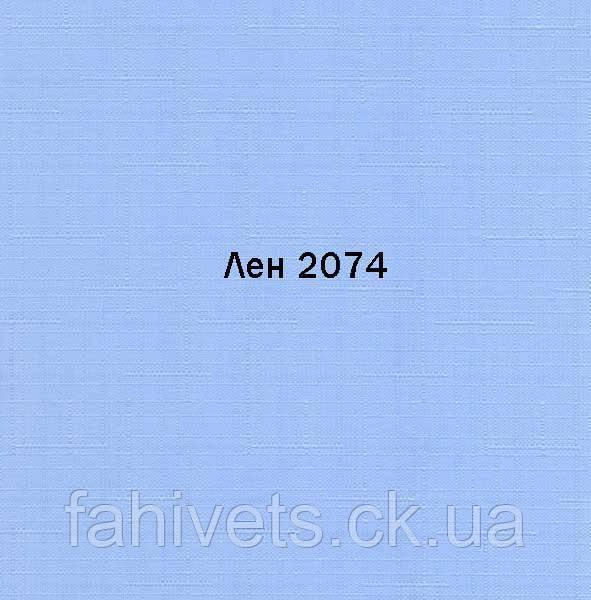 Рулонні штори відкритого типу LEN (м.кв.) 2074