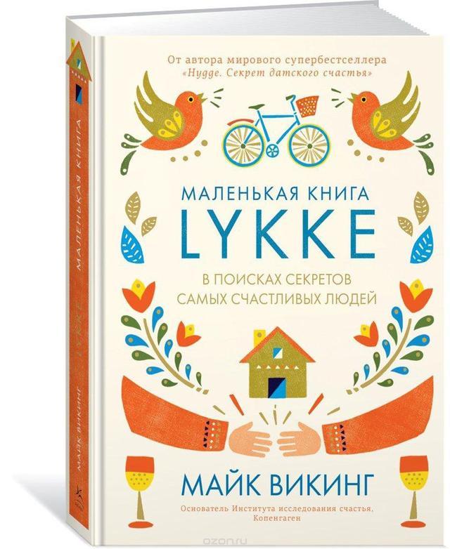 Викинг М. Lykke. В поисках секретов самых счастливых людей