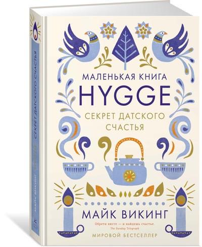 Викинг М. Hygge: Секрет датского счастья