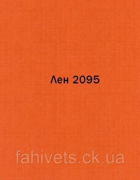 Рулонні штори відкритого типу LEN (м.кв.) 2095