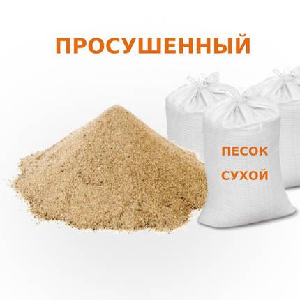 Песок сухой (просушенный) в мешках, фото 2