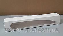 Упаковка для макаронс Біла 300*50*50 (з віконцем)