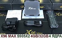 Оригінальна TV-Приставка X96 MAX DDR4 4GB/32GB S905X2 (Android Smart TV Box)