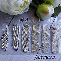Металлический декор для ногтей №4