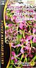 Семена цветов Маттиола Двурогая лиловая, 1г