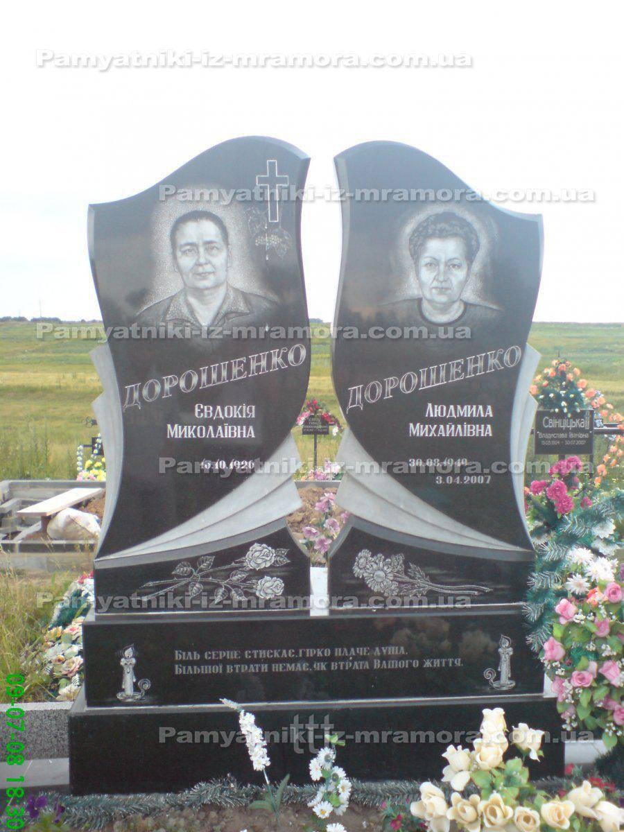 Памятник для двоих № 21