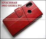 Женский красный чехол книжка противоударный для Xiaomi Redmi Note 5 в эко коже PU + портмоне, фото 8