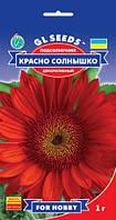 Соняшник Червоно Сонечко дуже яскравий популярний чудовий невибагливий, упаковка 1 г