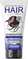 Кондиционер для объема и густоты волос без утяжеления комплексное восстановление