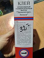"""Клей эпоксидный универсальный марки """"Химконтакт Эпокси"""""""