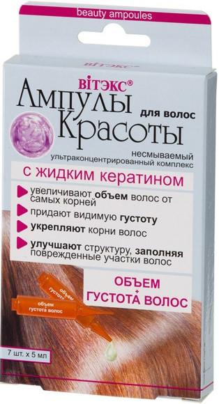 Ультраконцент.комплекс для волос несмываемый Объем+густота волос, 7 по 5 мл