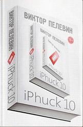 """Виктор Пелевин """"iPhuck 10"""" (твердый переплет)"""