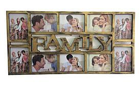 Рамка для семейных фото  на стену  Family  10 фото  цвет - золотой