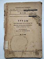 Труды физиологического Научно-Исследовательского Института А.Ухтомского, фото 1