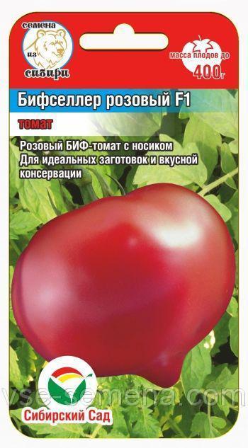 Сибірський Сад Томат Бифселлер Рожевий F1 15 шт.
