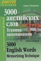 3000 английских слов. Техника запоминания / 3000 English Words: Memorizing Technique. Литвинов П.П.