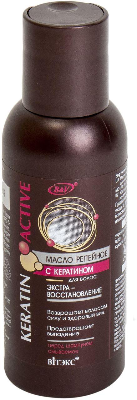 KERATIN ACTIV Масло репейное с кератином для волос ЭКСТРА-ВОССТАНОВЛЕНИЕ