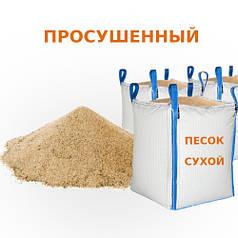 Песок сухой (просушенный) в биг-бегах