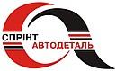 ООО Спринт-Автодеталь