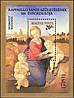 Венгрия 1983 Рафаэль - блок MNH / XF
